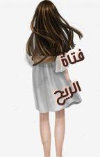 فتاة الريح... by MarwAnime
