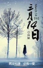 [BHTT][EDIT]Ngày 14 tháng 3-Đẩu M by kimhwang0901