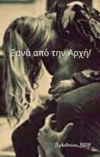 Ξανά απο την Αρχη! by katerina_BK09