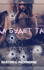 Да Будет Так.(18+)( В Черновик) by Beatrice_Richmond
