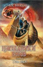 Наследники Богов|Рик Риордан|Тень Змея by CrazyLoser