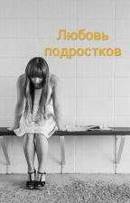 Любовь Подростков by ElinaVavilonova