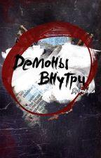 Демоны внутри by umnokisa