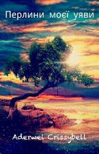Перлини моєї уяви by Aderwei