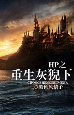 [HP] Đang viết - HP chi trọng sinh hôi nghê hạ - Hắc Sắc Phong Tín Tử
