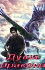 Душа Дракона by 3dragon3