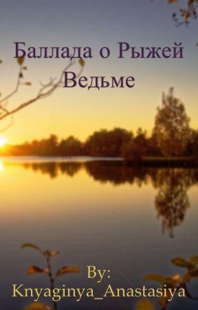 Баллада о Рыжей Ведьме by Knyaginya_Anastasiya