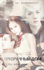 [EXO] Призрачный дом by KimNaEn2000