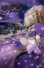 نبضات قلبك هامسة by zanebzaneb