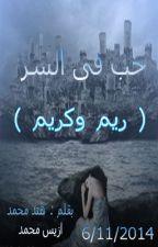 حب فى السر ( ريم و كريم ) by hendmohamed010