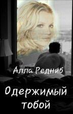 Одержимый тобой Часть 2 by allarednib
