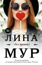 Без правил - книга 1 - by Li_Mur
