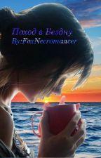 Поход в Бездну by FoxNecromancer