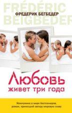"""""""Любовь живет три года"""" Фредерик Бегбедер by FancySquirrel"""