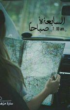 السابعة صباحاً by Saramezher