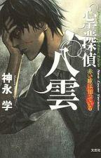 Psychic Detective Yakumo / Shinrei Tantei Yakumo by SakuraMikan05