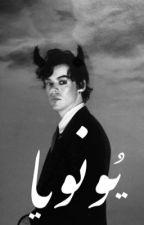 Half A Devil || نِـصـف شَـيـطـانـى H.S  by Rawan-Directioner