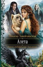 Алета by Juylianna
