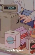 Unique Bulgarian by kiaramanihera