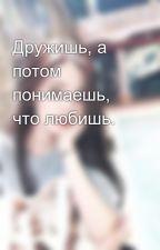 Дружишь, а потом понимаешь, что любишь. by Alex_Redfox158