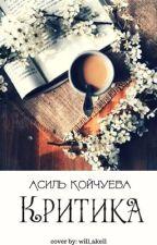 КрИтИкА by Asil_Koychueva