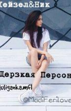 Дерзкая Персона by _ananaass