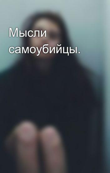 Мысли самоубийцы.