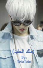 (ملك الجليد) by teeetooo