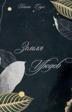 Земля Уродов [РЕМОНТ] by Lana_Soul