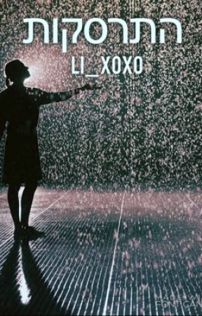 התרסקות by Li_xoxo