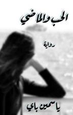 الحب والماضي (رواية مثلية) by yasmine_bay