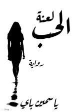 لعنة الحب -رواية مثلية- by yasmine_bay