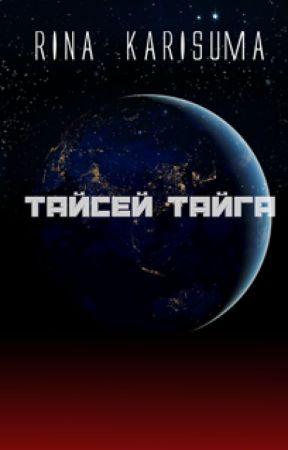 Тайсей Тайга by RinaKarisuma