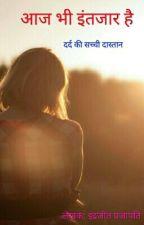 आज भी इंतजार है by indrajeetprajapati