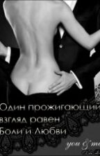 Один прожигающий взгляд равен Боли и Любви by ElendeBya