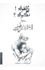 مخطوفه ! ام معشوقه؟! by fawz_alrashed
