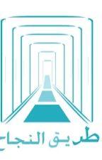 الطريق إلى النجاح by alnahdi8