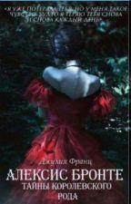 Алексис Бронте: Тайны королевского рода #Wattys2016 by Julia-Franz