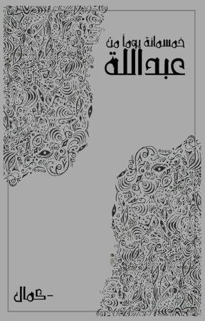 خمسمائة يوم من عبدالله by JokjokLeta