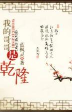 Ca ca của ta là Càn Long - Lam Phong Linh by Yoruchou