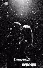 Снежный поцелуй by nelia_drahula
