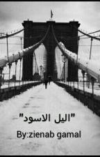 """""""الليل الاسود"""" by zienabgamal"""