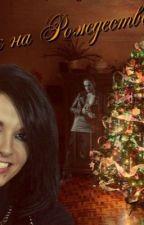 Призрак на Рождество by puntova