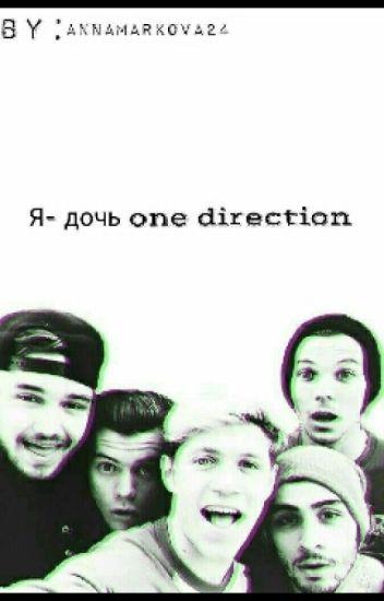 Я-дочь One Direction
