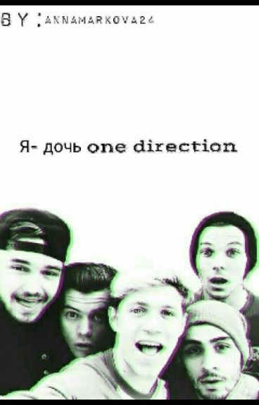 Я-дочь One Direction