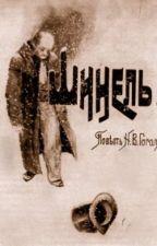 """Н.В.Гоголь """"Шинель"""" by KatrinaVelen"""