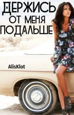 Держись от меня подальше by AlisKlot