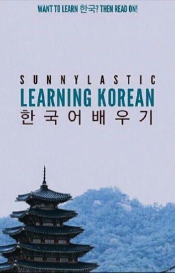 Learning Korean (한국어배우기)
