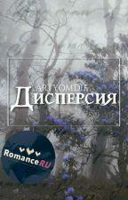 Дисперсия  by ArtyomDie