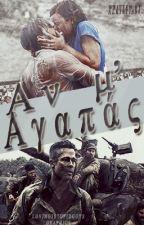 Αν μ'αγαπάς... by ALKISTIS98